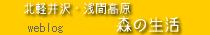 北軽井沢・浅間高原『森の生活』